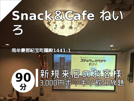 Snack&Cafe  ねいろ