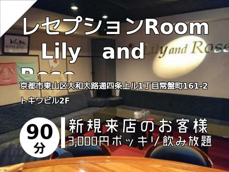 レセプションRoom Lily and Rose