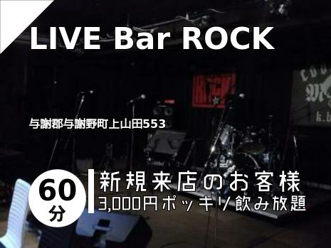 LIVE Bar ROCK