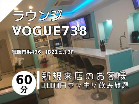 ラウンジ VOGUE738