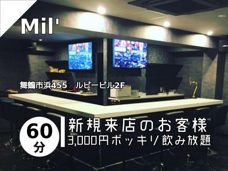 Mil\'