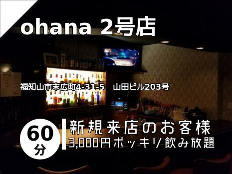 ohana 2号店