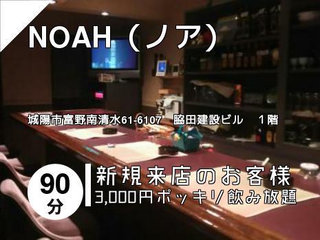 NOAH(ノア)