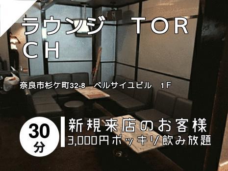 ラウンジ TORCH
