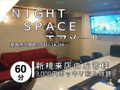 NIGHT    SPACE     エアメール