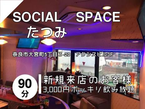 SOCIAL SPACE たつみ