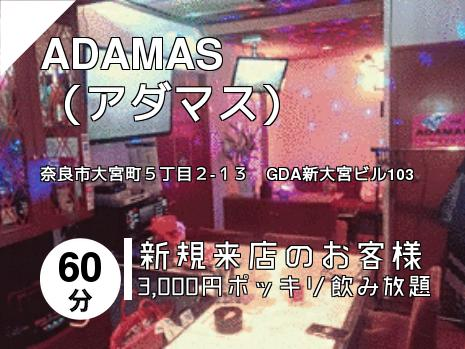 ADAMAS   (アダマス)