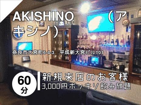 AKISHINO  (アキシノ)