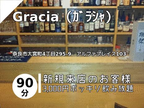 Gracia(ガラシャ)