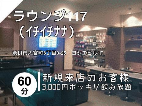 ラウンジ117   (イチイチナナ)