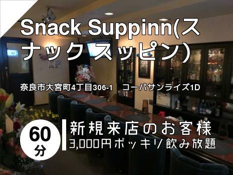 Snack Suppinn(スナック スッピン)