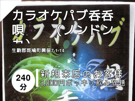 カラオケパブ呑呑唄  (ノンドンカ)