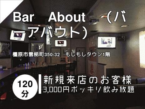 Bar About (バーアバウト)