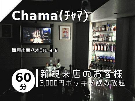 Chama(チャマ)