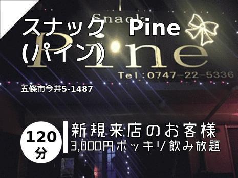 スナック Pine   (パイン)