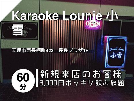 Karaoke Lounje 小雪