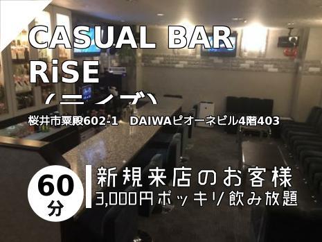 CASUAL BAR RiSE      (ライズ)