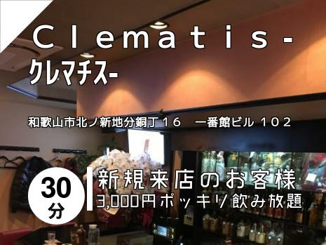 Clematis -クレマチス-