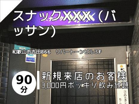 スナックXXX(バッサン)
