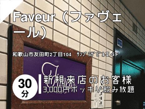 Faveur(ファヴェール)