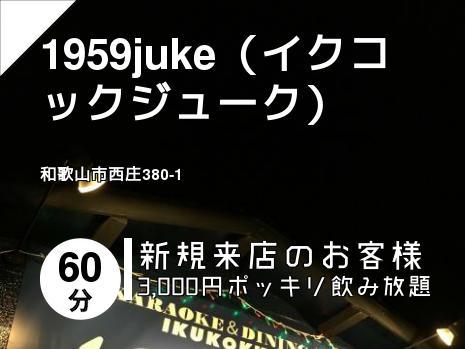 1959juke(イクコックジューク)