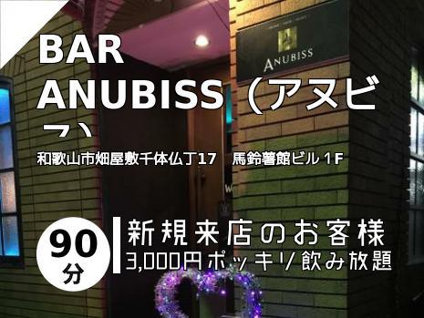 BAR ANUBISS(アヌビス)
