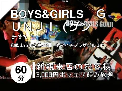 BOYS&GIRLS GUNJI(グンジ)
