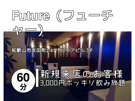 Future(フューチャー)