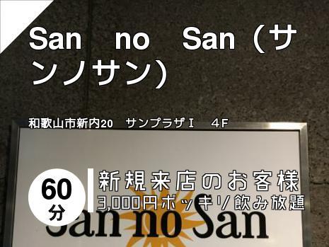 San no San(サンノサン)
