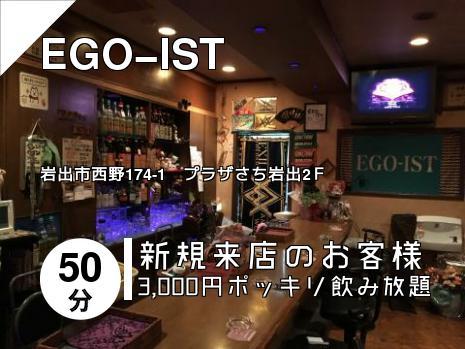 EGO−IST
