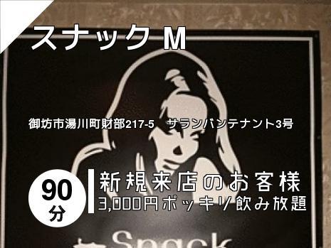 スナック M