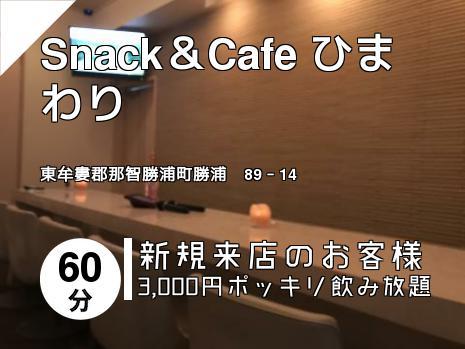 Snack&Cafe  ひまわり