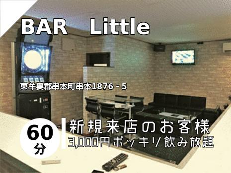 BAR Little