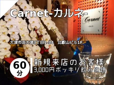 Carnet-カルネ-