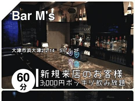 Bar M\'s