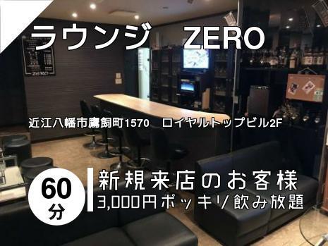 ラウンジ ZERO