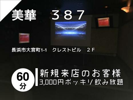 美華 387