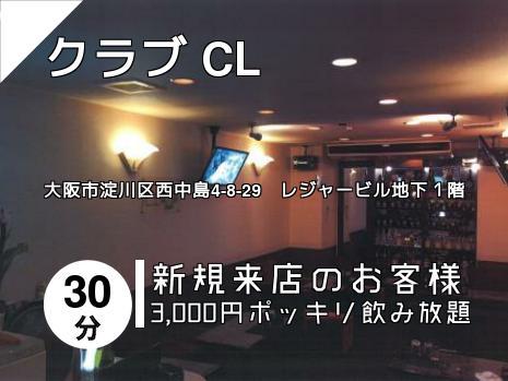 クラブ CL