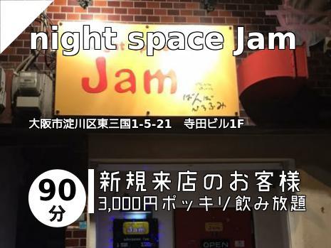 night space Jam