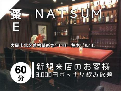棗 NATSUME