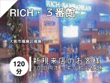 RICH・3番館