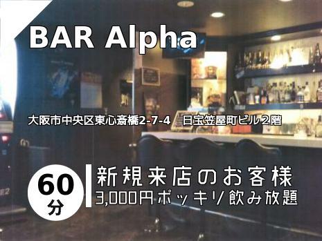 BAR Alpha