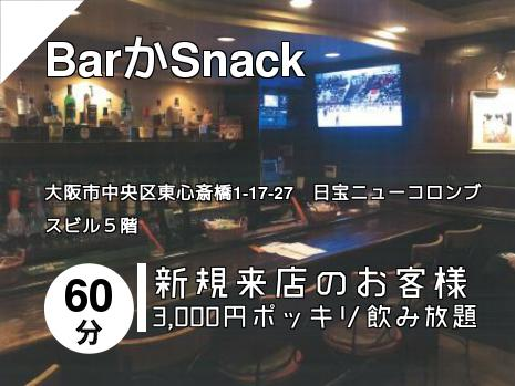BarかSnack