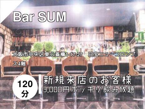 Bar SUM