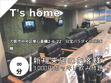 T\'s home