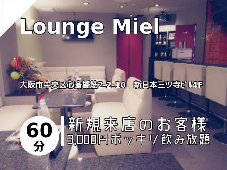 Lounge Miel
