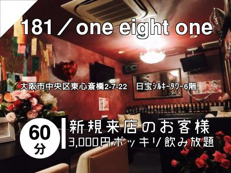 181/one eight one