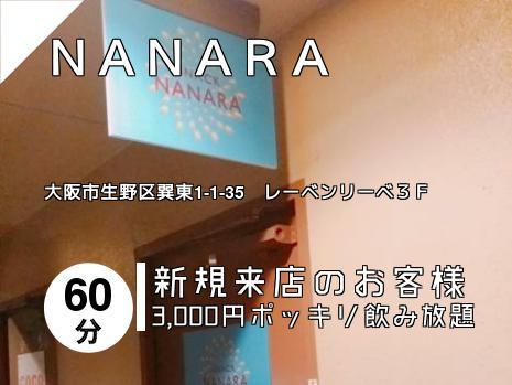 NANARA
