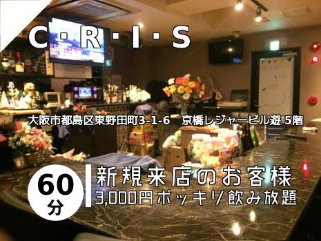 C・R・I・S