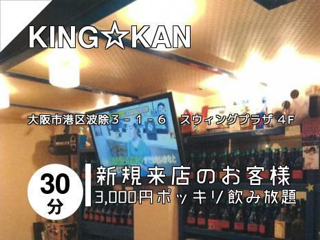 KING☆KAN